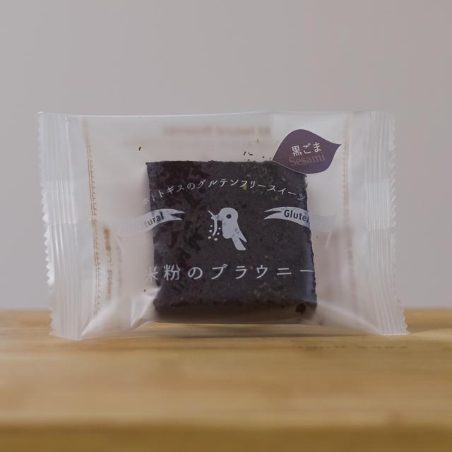 米粉のブラウニー 黒ごま