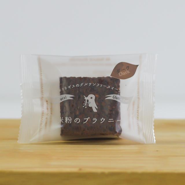 米粉のブラウニーダークチョコ