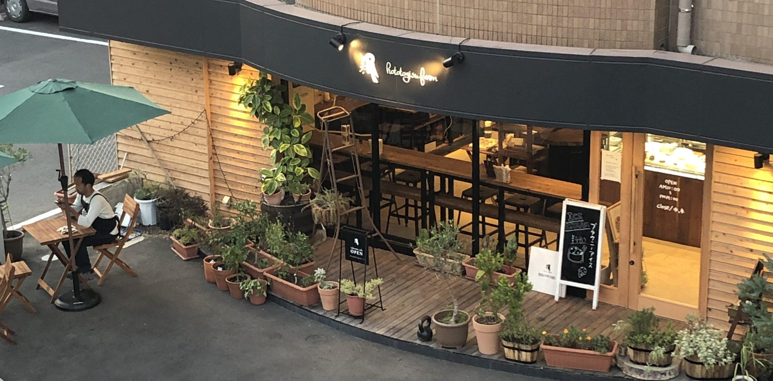 ホトトギスファームカフェ
